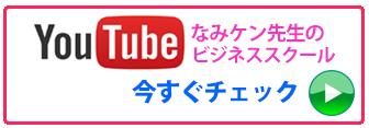 なみケン先生のYouTubeチャンネル